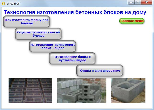 Технология производства декоративных заборов-4.jpg