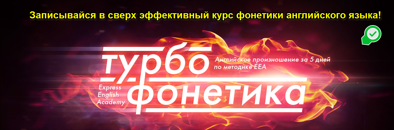 Турбофонетика Английское произношение за 5 дней [Игорь Серов] (2015).png