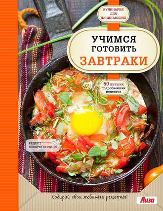 Учимся готовить завтраки.jpg