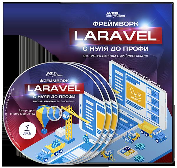 Фреймворк Laravel с Нуля до Профи от WebForMySelf.png