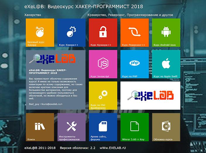 Хакер-программист 2018.jpg