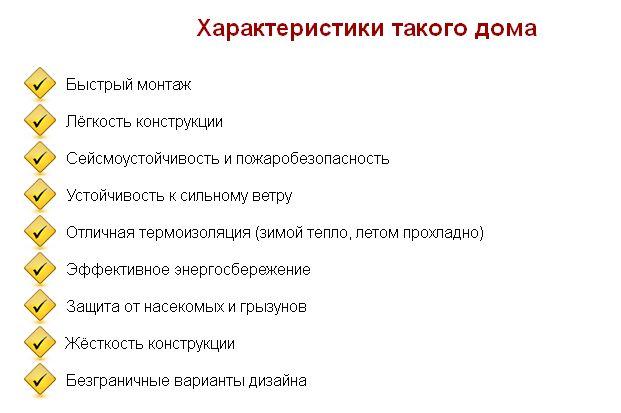 Характеристики.jpg