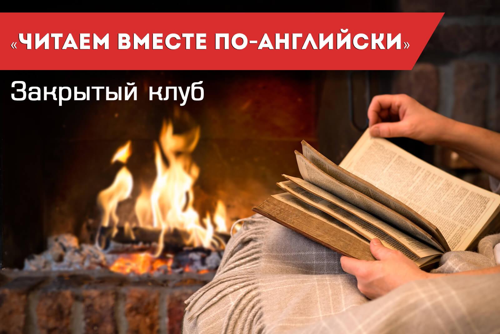 Читаем по-английски [Диана Семёнычева] (2016).jpg