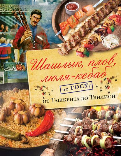 Шашлык, плов, люля-кебаб по госту от Ташкента до Тбилиси.jpg
