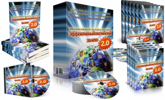 Эффективный английский за лето [Семенычева Диана] (2012).jpg