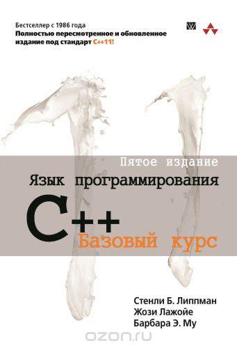 Язык программирования C++. Базовый курс.jpg