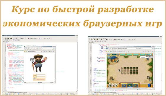 2 курса по разработке браузерных игр от blitz-school.jpg