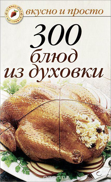 300 блюд из духовки.jpg