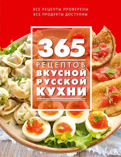 365 рецептов вкусной русской кухни.jpg