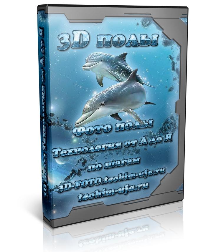 3DПолы. Фото полы. Технология от А до Я по шагам.jpg