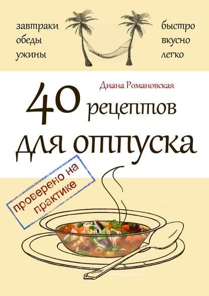 40 рецептов для отпуска.jpg