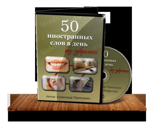 50 иностранных слов в день без зубрежки.png