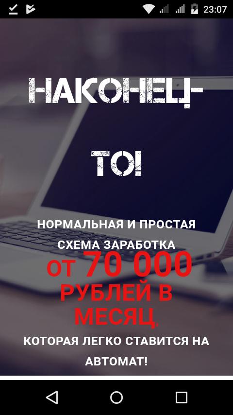 70 000 рублей в месяц, перенаправляя заявки на кредит.png