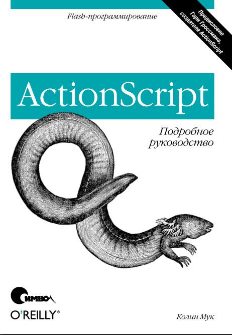 ActionScript. Подробное руководство.jpg