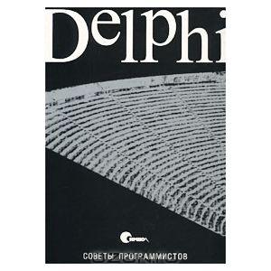 Delphi. Советы программистов.jpg