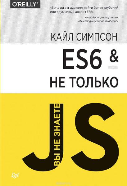 ES6 и не только - [Кайл Симпсон] (2017).png