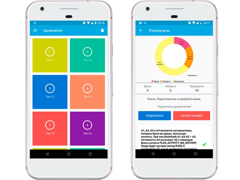 [[fandroid]] Продвинутый курс по разработке android-приложения QuizApp.png