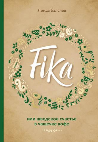 Fika, или шведское счастье в чашечке кофе.jpg