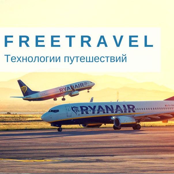 [Freetravel] Как покупать авиабилеты дешево.jpg