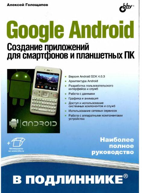 Google Android. Создание приложений для смартфонов и планшетных ПК.jpg