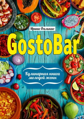 GostoBar. Кулинарная книга молодой жены.jpg