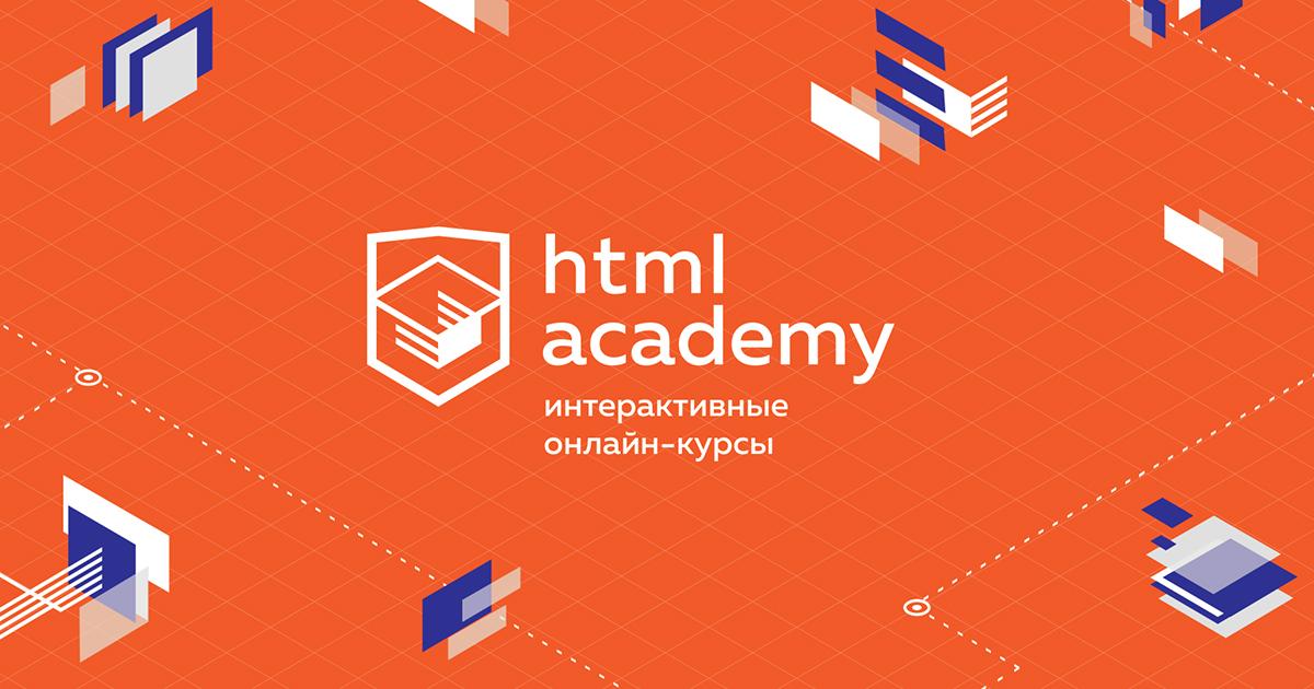 [HTML Academy] Интенсивный онлайн-курс Профессиональный HTML + CSS (19 поток). Уровень 2.png