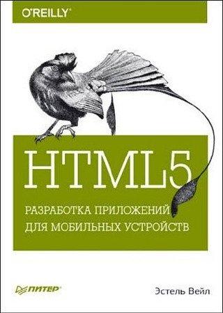 HTML5. Разработка приложений для мобильных устройств.jpg