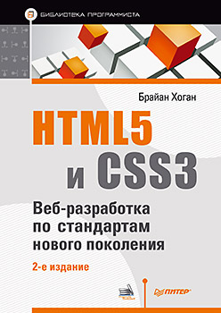 HTML5 и CSS3. Веб-разработка по стандартам нового поколения. 2-е изд (2014).jpg