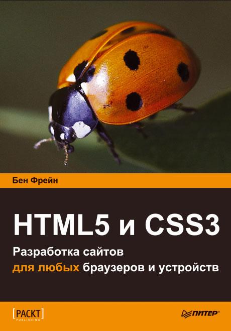 HTML5 и CSS3 Разработка сайтов для любых браузеров и устройств (2014).jpg