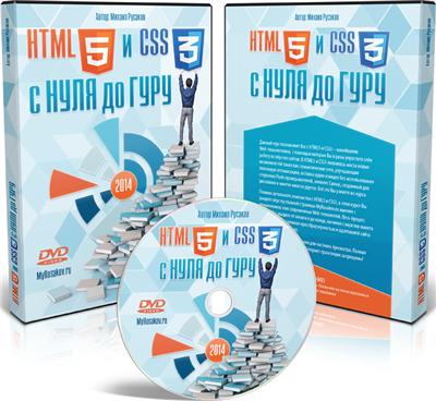 HTML5 и CSS3 с 0 до Guru.png