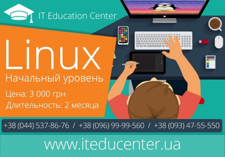 [IT Education Center] - Linux для новичков.jpg