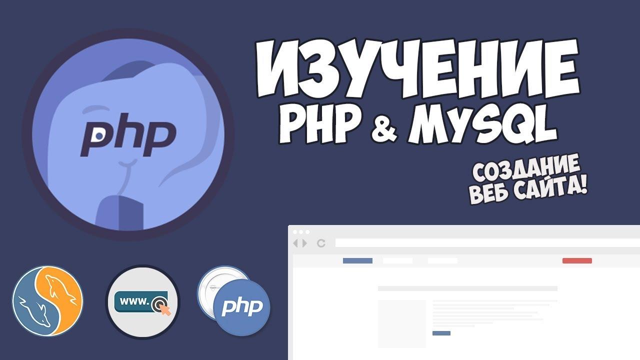 [Itproger] Курс по изучению PHP и MySQL до профи.jpg