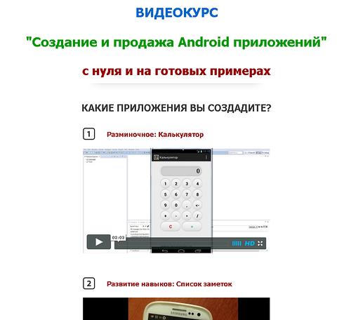 [JavaBegin] Видеокурс Создание и продажа Android приложений.png