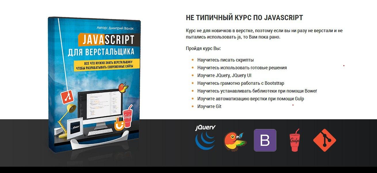 JavaScript для верстальщика (2016).jpg