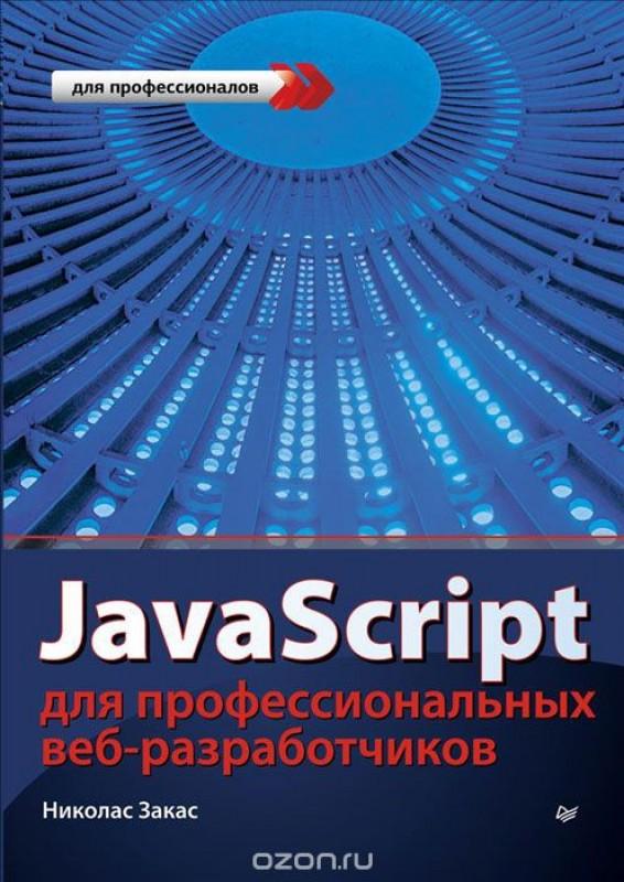 JavaScript для профессиональных веб-разработчиков, 3-е издание (2015).jpg