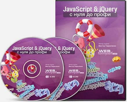 javascript & jQuery с Нуля до Профи. Обучающий видеокурс (2013).jpg