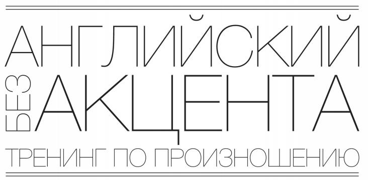 Let Me Speak. Английский без акцента! + [Книга] - Бровкин Сергей (2015)-2.png