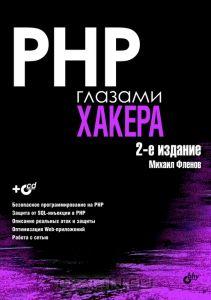 Linux, PHP и Сервер глазами хакера М. Флёнова (pdf-файлы)-2.jpg