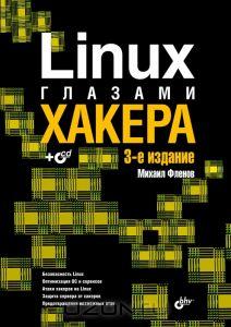 Linux, PHP и Сервер глазами хакера М. Флёнова (pdf-файлы).jpg