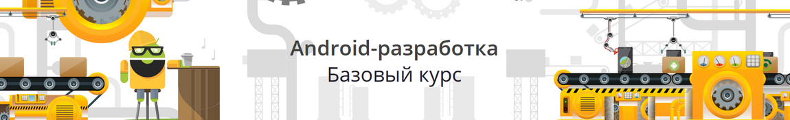 [LoftSchool] Android-разработка.Базовый курс.png