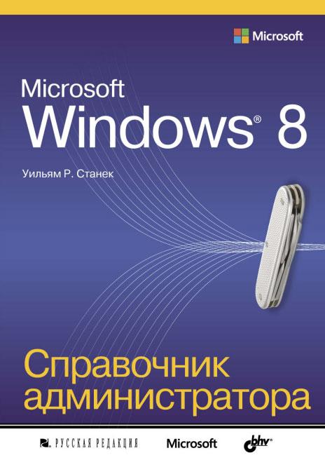 Microsoft Windows 8. Справочник администратора (2014).jpg