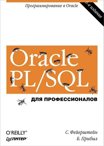 Oracle PL-SQL 6-е издание.jpg