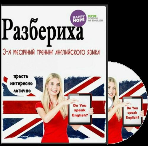 Paзбepиxa. 3-х месячный тренинг английского языка [Haдeждa Cчacтливaя] (2014-2015).png