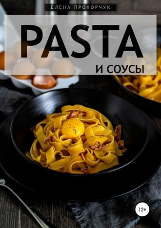 Pasta и соусы.jpg