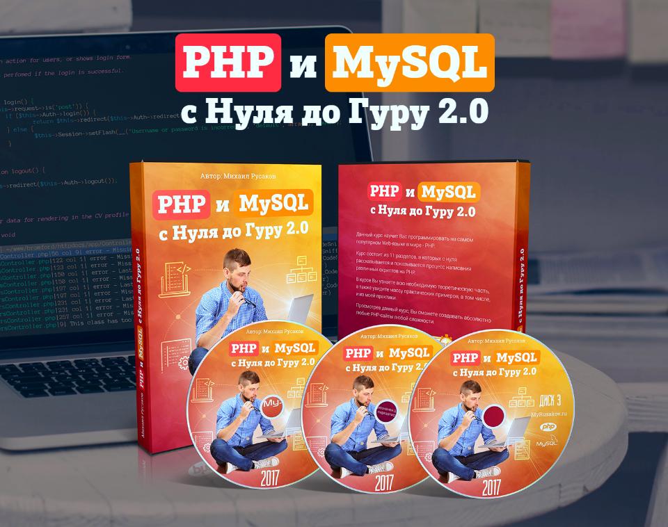 PHP и MySQL с Нуля до Гуру 2.0 - Русаков 2017.png