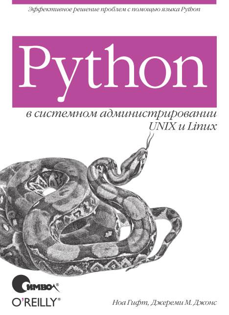Python в системном администрировании UNIX и Linux.jpg