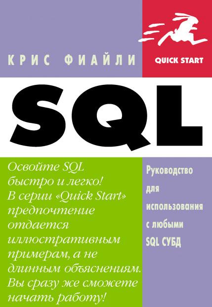 SQL (2013).jpg