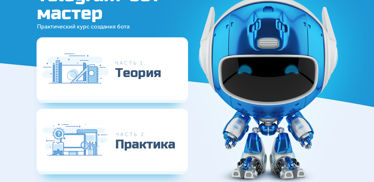 TELEGRAM-Бот мастер(курс по созданию ботов в телграм).png