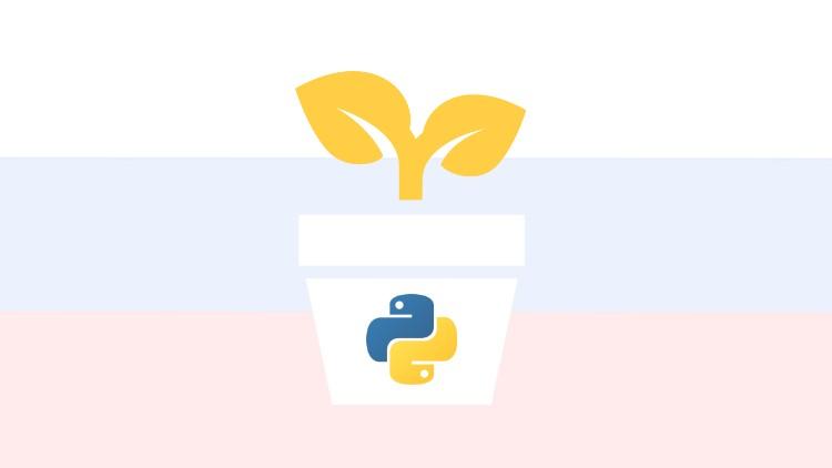 [Udemy] Основы программирования на Python3 (Жюльен Дюраж).jpg