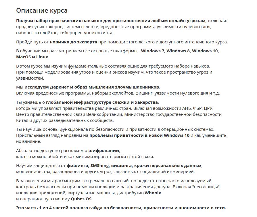 [Udemy] Полный курс по кибербезопасности  Секреты хакеров! [2017] Часть 1 из 8. Русский перево...png